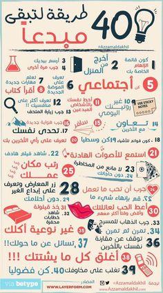٤٠ طريقة لتبقى مبدعاً