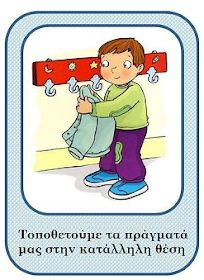 ΕΜΕΙΣ ΟΙ ΝΗΠΙΑΓΩΓΟΙ: ΚΑΝΟΝΕΣ Classroom Rules, First Day Of School, Kindergarten, Told You So, Teaching, Education, Organizing, Blog, Crafts