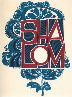 """It's amazing theway Weidman created new fonts every time hemade a newprint. Shalom 17x23 Poster (silkscreen) 1968. """"The Whimsical World of David Weidman -And Also Some Serious Ones"""", Gingko Press"""