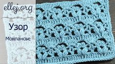 Узор Монпансье • Фантазийный узор крючком • Monpanse crochet stitch