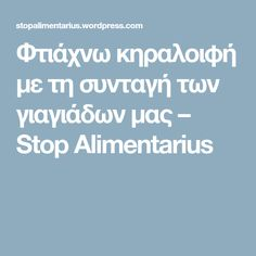 Φτιάχνω κηραλοιφή με τη συνταγή των γιαγιάδων μας – Stop Alimentarius