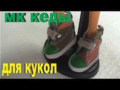 Как сделать кеды для кукол. How to make shoes for dolls Monster High and Ever After High - YouTube