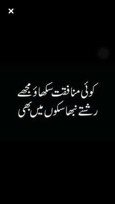 Kasam sy jo seedha hai usk jagah nhi duniya my Nice Poetry, Poetry Quotes In Urdu, Best Urdu Poetry Images, Urdu Poetry Romantic, Love Poetry Urdu, My Poetry, Urdu Quotes, Qoutes, Deep Poetry
