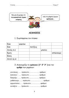 β΄ δημοτικού γλώσσα γ΄ τεύχος Learn Greek, School Lessons, Special Education, Grammar, Elementary Schools, Worksheets, Literature, Language, Learning