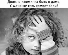 Лента по интересам. Знакомства на Tabor.ru Cute Kids, Cute Babies, Funny Pictures For Kids, Lol So True, Just Smile, Funny Faces, Laughter, Funny Quotes, Instagram Posts