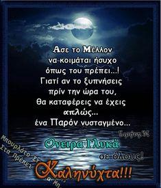 Good Night, Awakening, Beautiful Pictures, Sayings, Words, Funny, Quotes, Greek, Nighty Night