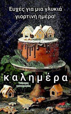 Christmas And New Year, Christmas Time, Christmas Ornaments, Good Night, Good Morning, Night Photos, Anastasia, Food And Drink, Holiday Decor