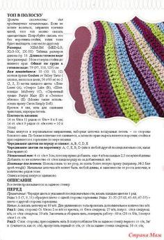 "Photo from album ""Нравится мне. Crochet Scarf Diagram, Crochet Patterns, Free Crochet, Knit Crochet, Crochet Hats, Knitting Charts, Lana, Crochet Projects, Projects To Try"