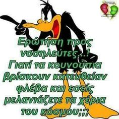 Ελα μου ντε !! Γιατι ;;;; Funny Greek, Funny Vid, Greek Quotes, What A Wonderful World, Funny Photos, Laugh Out Loud, Haha, Laughter, Jokes