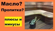 Полки в бане: чем обработать и надо ли, плюсы и минусы, стоит ли использовать масло для полков