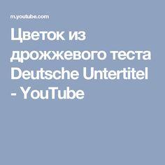 Цветок из дрожжевого теста Deutsche Untertitel - YouTube