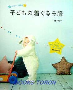 New! Very Cute Child Animal Suit/Japanese Children's Clothes Sewing Pattern Book