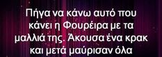 Funny Greek Quotes, Funny Quotes, Funny Stuff, Funny Images, Funny Texts, Favorite Quotes, Jokes, Neon Signs, Humor