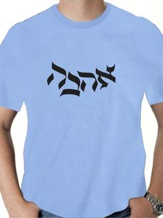 Top quality, machine washable - 100% cottonShow your love of Hebrew - as well as your sense of fun - with this awesome 100% cotton t-shirt featuring the Hebrew word