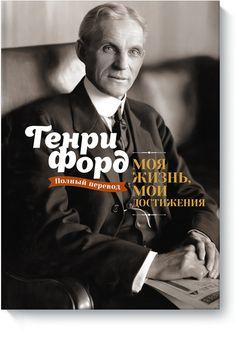 Генри Форд «Моя жизнь, мои достижения» - Поиск в Google