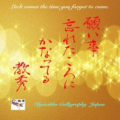 おはようございます。今までの経験を振り返ってみると、必死でしかも力んで願っているとき夢は全然叶わないが、ふっとそんなことをすっかり忘れて自然体になったとき夢が叶うことが実に多いことに気づいた。書道も同じかな~。 https://www.youtube.com/user/Kyoushhu 書道 教秀 Japan