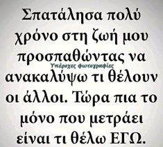 Greek Quotes, Life Is Good, Thoughts, Math, Sayings, Goals, Tips, Life Is Beautiful, Lyrics