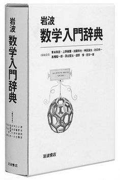 岩波 数学入門辞典, http://www.amazon.co.jp/dp/4000802097/ref=cm_sw_r_pi_awdl_xXy8ub0NNRG5P