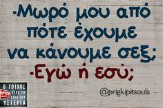 -Μωρό μου από πότε... - Ο τοίχος είχε τη δική του υστερία Funny Greek Quotes, Greek Memes, Funny Picture Quotes, Jokes Quotes, Sarcastic Quotes, Stupid Funny Memes, Funny Texts, Speak Quotes, Funny Statuses