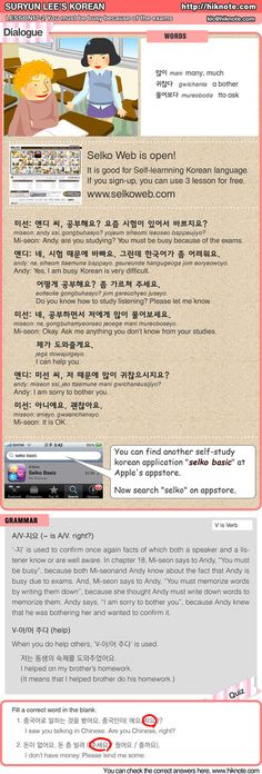34 17-2 Suryun Lee's Korean You must be busy because of the exams