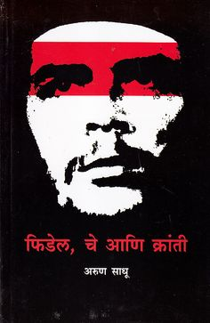 Hindu marathi author bhalchandra nemade marathi books cruel leaders are replaced only to have new leaders turn cruel che guevara fandeluxe Images