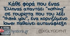 loud like love Funny Greek Quotes, Greek Memes, Funny Picture Quotes, Sarcastic Quotes, Funny Images, Funny Photos, Funny Statuses, Clever Quotes, Some Quotes