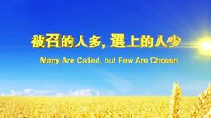 "【Almighty God】【Eastern Lightning】【The Church of Almighty God】Almighty God's Utterance ""Many Are Called, But Few Are Chosen"""