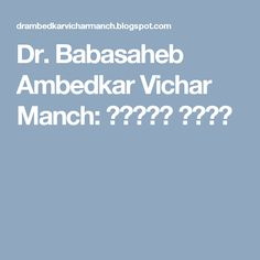 Dr. Babasaheb Ambedkar Vichar Manch: बुद्ध वाणी Buddha, Words, Blog, Blogging, Horse