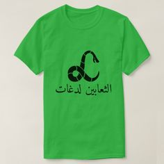 A snake and snakes bites, in Arabic green T-Shirt A snake and snakes bites(الثعابين لدغات) in Arabic. Get this for a trendy and unique green t-shirt with Arabic script in the colour black. Shirt Art, T Shirt Diy, Norwegian Words, Types Of T Shirts, Foreign Words, Tshirt Colors, Funny Tshirts, Custom Shirts, Snakes Bites