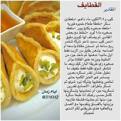 القطايف Ramadan Recipes, Sweets Recipes, Cooking Recipes, Healthy Recipes, Flan Dessert, Lebanese Desserts, Arabian Food, Egyptian Food, Arabic Sweets