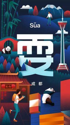 广州、武汉、天津、成都,  自如来了!