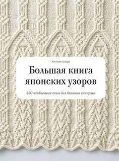 "ru / Chispitas - Альбом ""Un gran libro de patrones japoneses. Knitting Room, Knitting Stitches, Knitting Patterns Free, Knit Patterns, Free Knitting, Baby Knitting, Embroidery Patterns, Stitch Patterns, Purl Bee"