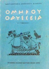 """to : Front cover of our schoolbook for """"Homer's Odyssey"""", Omírou Odýssia. 90s Childhood, My Childhood Memories, Great Memories, Saturday Morning Cartoons 90s, Best 90s Cartoons, The Age Of Innocence, Greek Culture, Vintage Comics, Vintage Toys"""