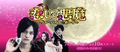 Koishite Akuma – Vampire Boy (J-Drama) (2009)