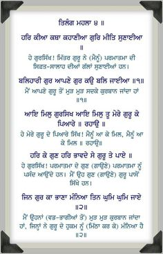 27th April 2017, Thursday (15th Vaisakh, Samvat Nanakshahi 549) Ajj Da Hukamnama Sachkhand Sri Darbar Sahib Harimandir Sahib Ji Amritsar Ang: 725 Waheguru Ji Ka Khalsa Waheguru Ji Ki Fateh