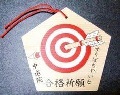 福井県の福井鉄道が受験生を応援する為合格祈願の絵馬と日フリー切符のセットを販売中です 絵馬は合格の語呂に合わせた五角形をしていて合格を射止める願いを込め的を射抜く矢がデザインされています 切符は福武線の区間内を日自由に乗り降りできるんだそうですよ ぜひ自分や家族のために購入してみてはいかがでしょうか tags[福井県]