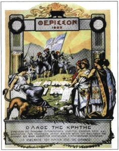 Λιθογραφία αφιερωμένη στην Επανάσταση τον Θερίσου