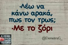 Find images and videos about quotes and greek on We Heart It - the app to get lost in what you love. Best Quotes, Funny Quotes, Funny Greek, Laugh Out Loud, Find Image, We Heart It, Laughter, Jokes, Mindfulness