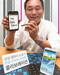 Samsung Galaxy Note II - una speciale Flip Cover per l' Hangul Day