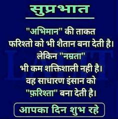 Good Morning Wishes Quotes, Morning Prayer Quotes, Good Morning Msg, Morning Greetings Quotes, Morning Prayers, Good Morning Images, Morning Post, Desi Quotes, Hindi Quotes