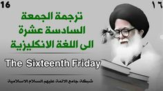 The Sixteenth Friday of AL-Sayed Mohammed AL-Sadr In Kufa translated