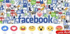 الفيسبوك : قريبا تستخدم تعبيرات وجهك الخاصة بدلاً للرموز التعبيرية