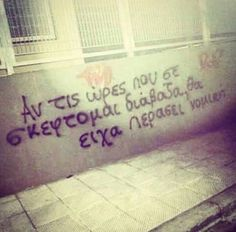 Find images and videos about quotes, greek quotes and greek on We Heart It - the app to get lost in what you love. The Words, Greek Love Quotes, Wall Quotes, Life Quotes, Graffiti Quotes, Bright Side Of Life, Meaning Of Life, Note To Self, Deep Thoughts