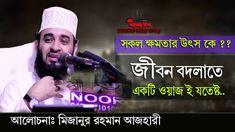 সকল ক্ষমতার উৎস কে | mizanur rahman azhari | Bangla waz | new tafsir mah... Sample Resume Format, Movie Posters, Movies, Films, Film Poster, Cinema, Movie, Film, Movie Quotes