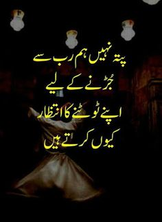 Image about text in Urdu thoughts 💞 by 😘Aleena😘 Urdu Funny Poetry, Poetry Quotes In Urdu, Sufi Quotes, Quran Quotes Inspirational, Best Urdu Poetry Images, Urdu Poetry Romantic, Love Poetry Urdu, Islamic Love Quotes, My Poetry