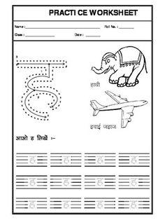 Writing Practice Worksheets, Hindi Worksheets, Grammar Worksheets, Kindergarten Worksheets, Printable Worksheets, Free Printables, Hindi Alphabet, How To Plan, Education