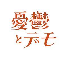 http://mieno-ryu.com/wp/portfolio/憂鬱とデモ/
