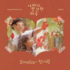 Extraordinary You OST - DramaWiki I Wait For You, My Heart Aches, Kim Sang, Fantasy Romance, We Are Together, Drama Korea, Album Songs, Album Design, Love Can