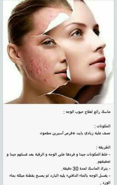 it works skin care results Beauty Care Routine, Beauty Routines, Eyeshadow Techniques, Hair Care Recipes, Face Skin Care, Face Hair, Health And Beauty Tips, Skin Treatments, Beauty Skin