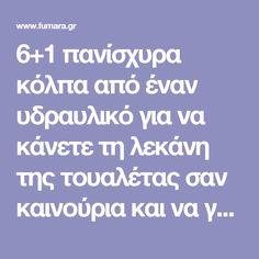 6+1 πανίσχυρα κόλπα από έναν υδραυλικό για να κάνετε τη λεκάνη της τουαλέτας σαν καινούρια και να γλιτώσετε πολλά χρήματα – Fumara.gr